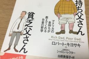 金持ち父さん貧乏父さん ビジネス書
