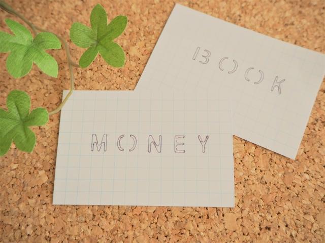 知識とお金