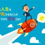 次世代起業家育成セミナー 紹介