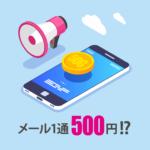 メール1通 500円