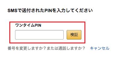 PINコードを入力